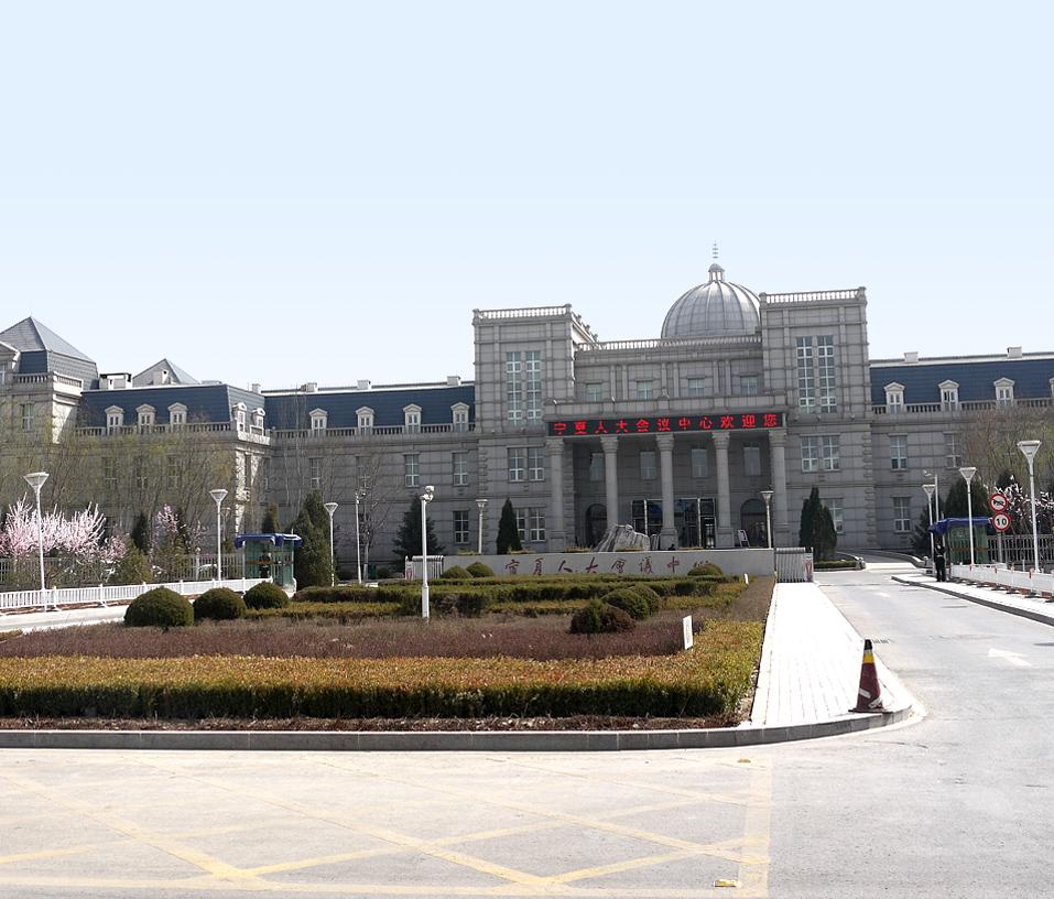 齐发国际娱乐_宁夏回族人大会议中心